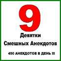 450 Russian Jokes a Day icon