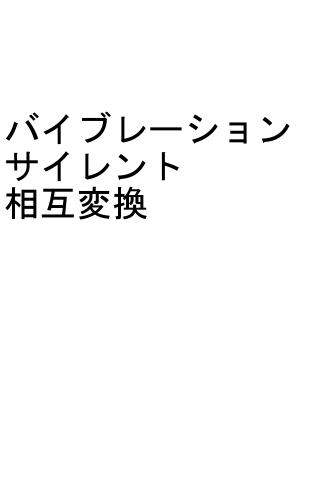 バイブ←→サイレント相互変換