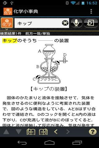 化学小事典 第4版(三省堂)
