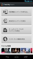 Screenshot of Twonky Beam: 動画/音楽/写真の再生/転送アプリ