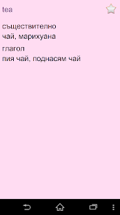 Bulgarian English dictionary - screenshot