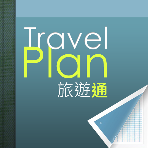 旅遊通 LOGO-APP點子