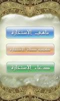 Screenshot of صلاة الإستخارة