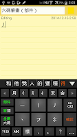 Screenshot of 六碼筆畫
