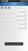 Screenshot of سامي يوسف - أناشيد ونغمات