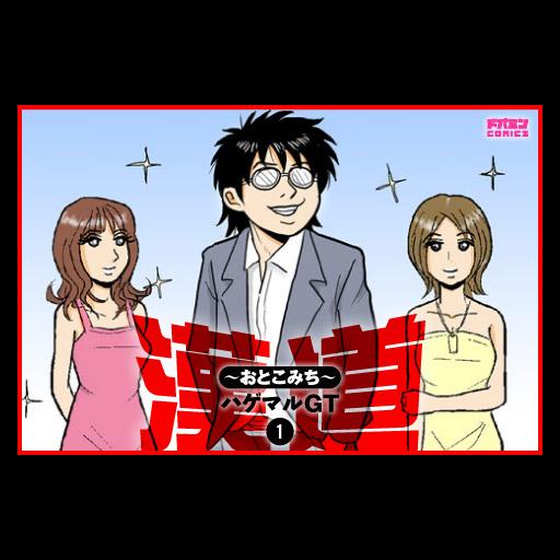 漢道~おとこみち~第1集 漫畫 App LOGO-APP開箱王