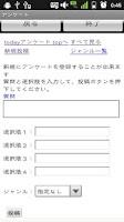 Screenshot of アンケートアプリ