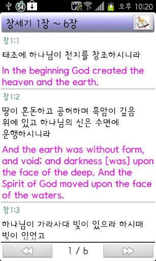 매일성경 모세오경 창세기 출애굽기 레위기...
