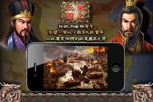 Screenshot of 掌上三國