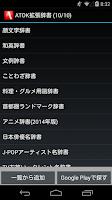 Screenshot of 首都圏ランドマーク辞書
