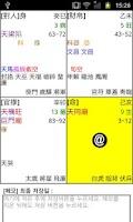 Screenshot of 자미두수 명반 (전문가용)