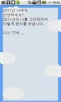 Screenshot of 천국의 편지