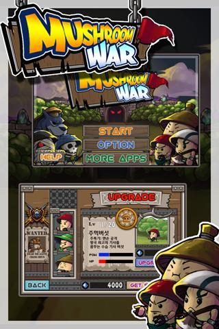 キノコの戦争