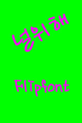 JET널위해™ 한국어 Flipfont