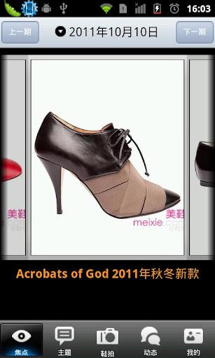 【免費生活App】美鞋-APP點子