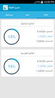 Screenshot of مسرع الجوال