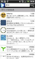 Screenshot of twitter検索君