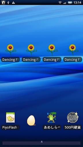 舞蹈向日葵
