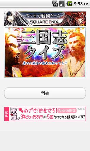 三国志クイズ☆真の三國志の歴史を知ってる?