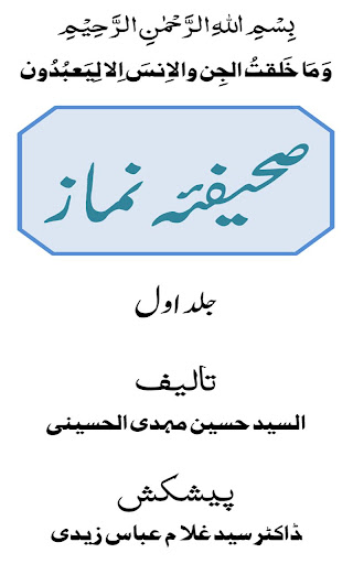 Sahifa E Namaz Urdu for Tab