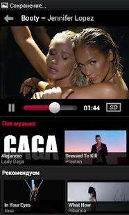 music.ivi - клипы да бит – Miniaturansicht des Screenshots
