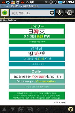 音声付き デイリー日韓英3か国語会話辞典(三省堂