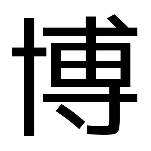漢字閱讀器 (Kanji Reader) 教育 App LOGO-APP試玩