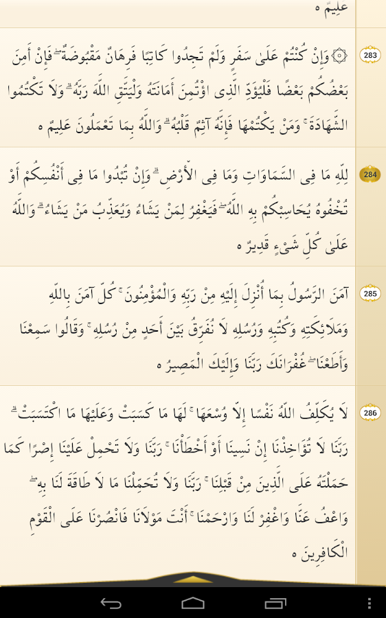 Tafheem-ul-Quran Screenshot 19