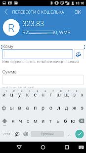 APK App WebMoney Keeper for iOS