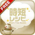 App 時短レシピ ~簡単料理のレシピが満載【FREE】 apk for kindle fire