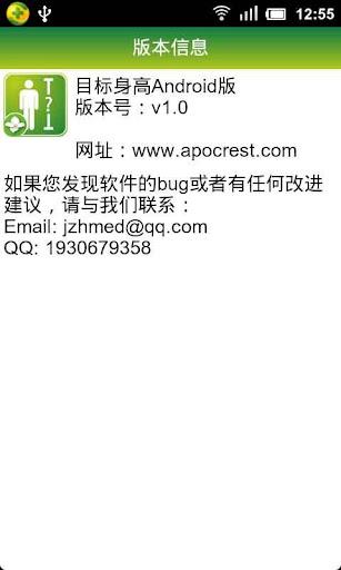 【免費娛樂App】目标身高-APP點子