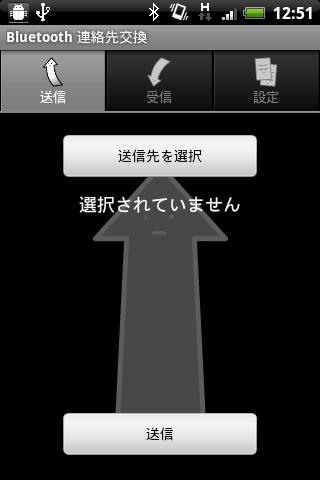 Bluetooth 連絡先交換
