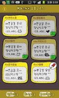 Screenshot of 카톡글꼴 Katalk font