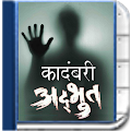 Adbhut - Marathi Novel  Book 5.0 icon