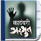 Adbhut - Marathi Novel  Book 5.0 Apk