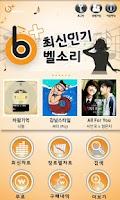 Screenshot of 벨소리플러스 - 벨소리 / 컬러링