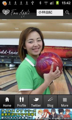小林由紀 女子プロボウラー 公式ファンアプリ