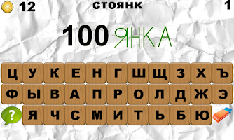 Screenshot of 100 Ребусов - ребусы!