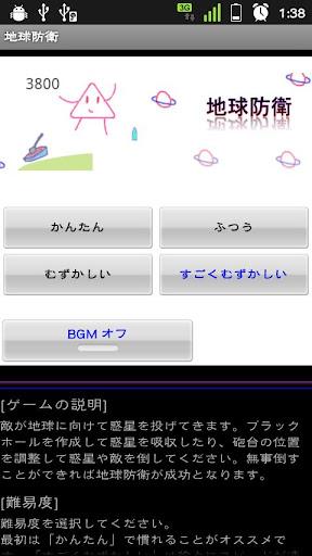 地球防衛~直感配置ゲーム~