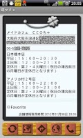 Screenshot of 萌サクッ