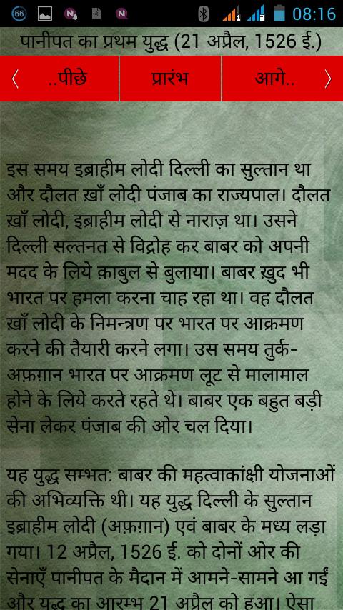Mughal-Empire 8