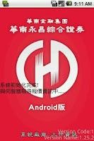 Screenshot of 華南永昌G PHONE版