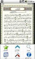 Screenshot of Holy Quran
