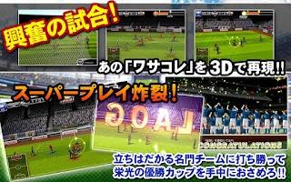 Screenshot of ワールドサッカーコレクションS