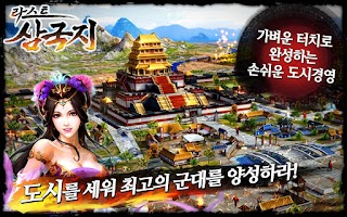 Screenshot of 라스트 삼국지 for Kakao