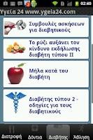 Screenshot of Υγεία 24 - Ygeia 24