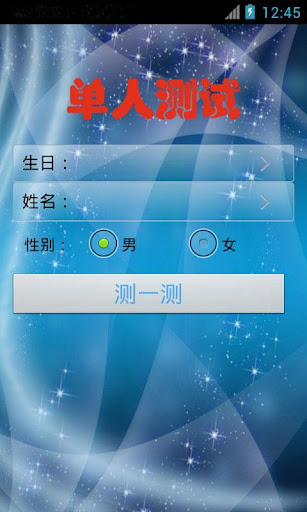 玩生活App|生命密碼免費|APP試玩