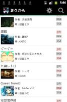 Screenshot of ミクから - カラオケボカロ曲一覧