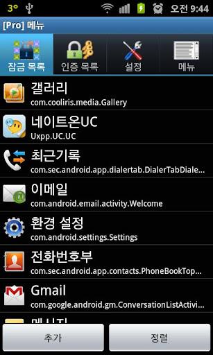 시크릿 앱잠금 Secret AppLock Pro