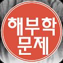 국가고시 해부생리학 핵심문제(유료) icon